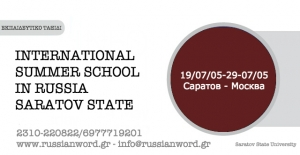 INTERNATIONAL SUMMER SCHOOL IN RUSSIA